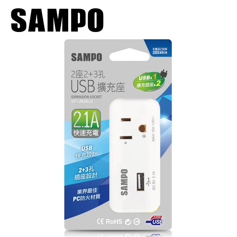 SAMPO-聲寶 擴充座 2座2+3孔USB擴充座 最大輸出2.1A #EP-UB2BU2