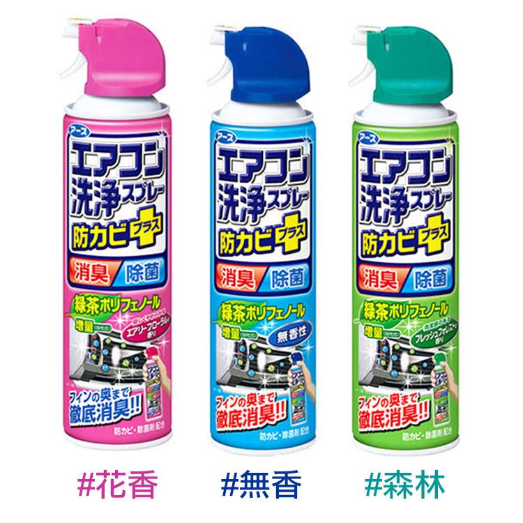 興家安速抗菌免水洗冷氣清洗劑420ml單入