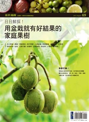 花草遊戲69:日日鮮採用盆栽就有好結果的家庭果樹