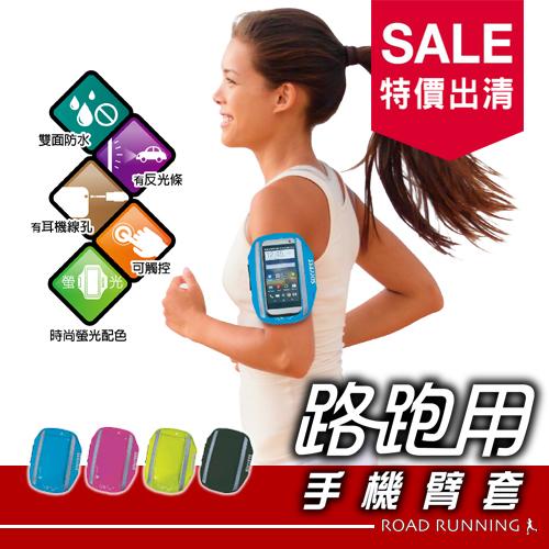 路跑用手機臂套 手機套-4色(出清特價)