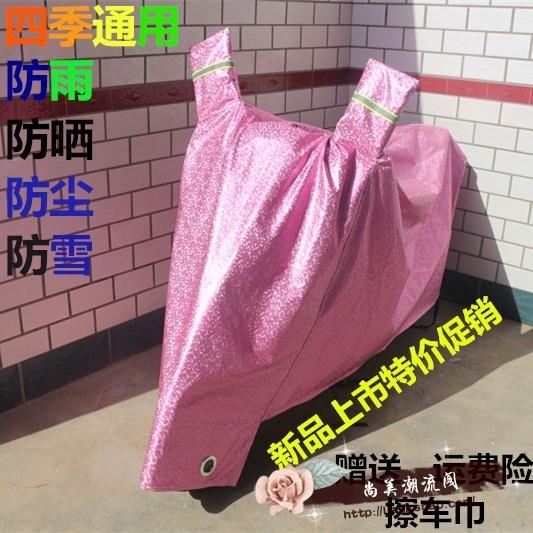防雨罩踏板摩托車車罩防曬車衣防塵加厚遮陽雨套蓋布『尚美潮流閣』