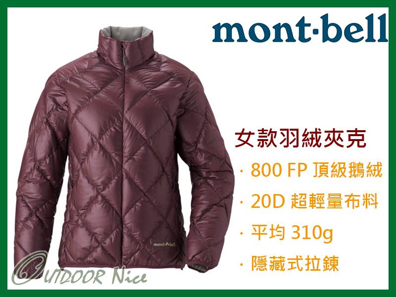 OUTDOOR NICE日本MONT-BELL LIGHT ALPINE 800FP女款輕量羽絨外套紅棕1101429羽絨衣羽絨外套