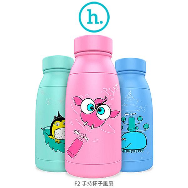 ☆愛思摩比☆HOCO F2 手持杯子風扇 迷你造型 持久續航 LED燈 水瓶造型 卡通圖案