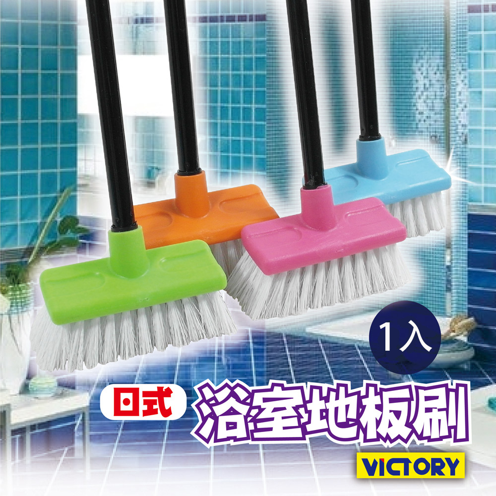 VICTORY日式小可愛浴室地板刷1029002浴室刷瓷磚刷