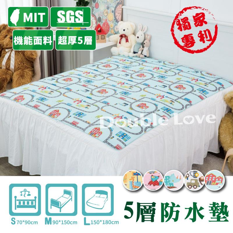 台灣製 防水尿墊 嬰兒床防尿墊 防水墊 保潔墊 產褥墊 5層專利 70X90CM 雙面可用 遊戲墊【JA0070】