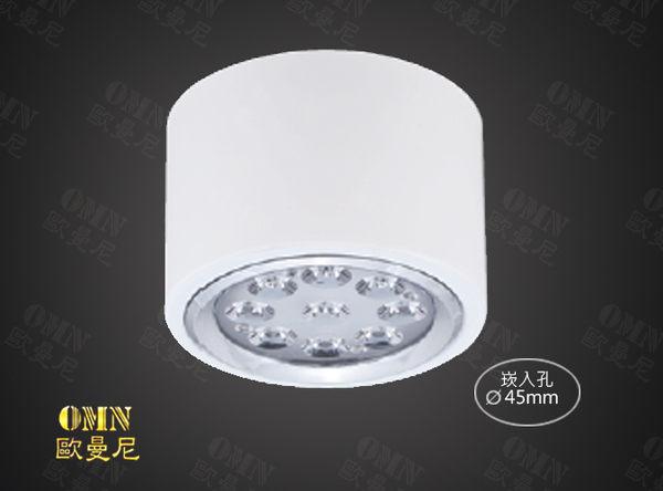 吸頂筒燈崁孔4.5cm白色LED吸頂燈吸頂筒燈系列燈具燈飾專業首選歐曼尼銀黑白