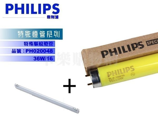 PHILIPS飛利浦TL-D 36W 16 110V T8驅蚊燈管露營專用含燈具電源線PH020048C