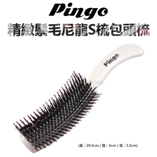 台灣品工 Pingo 精緻鬃毛尼龍S梳包頭梳/空姐包頭/新祕設計師