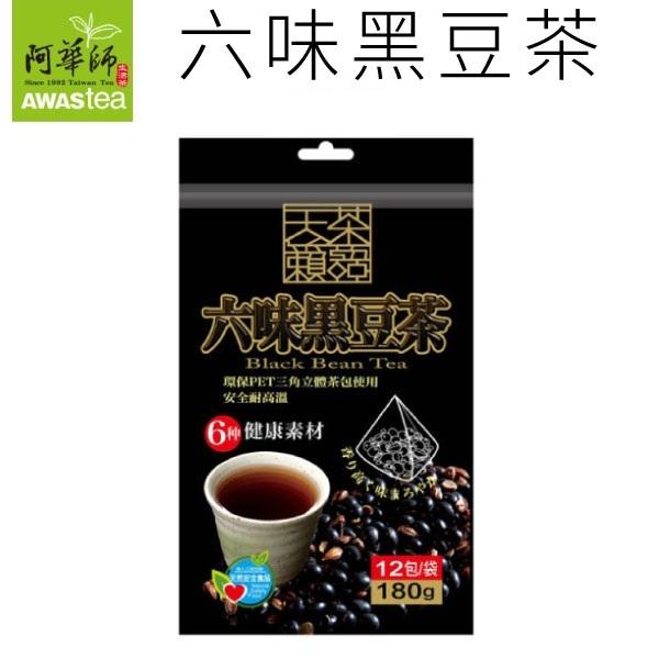 阿華師天籟茶語六味黑豆茶15g*12入