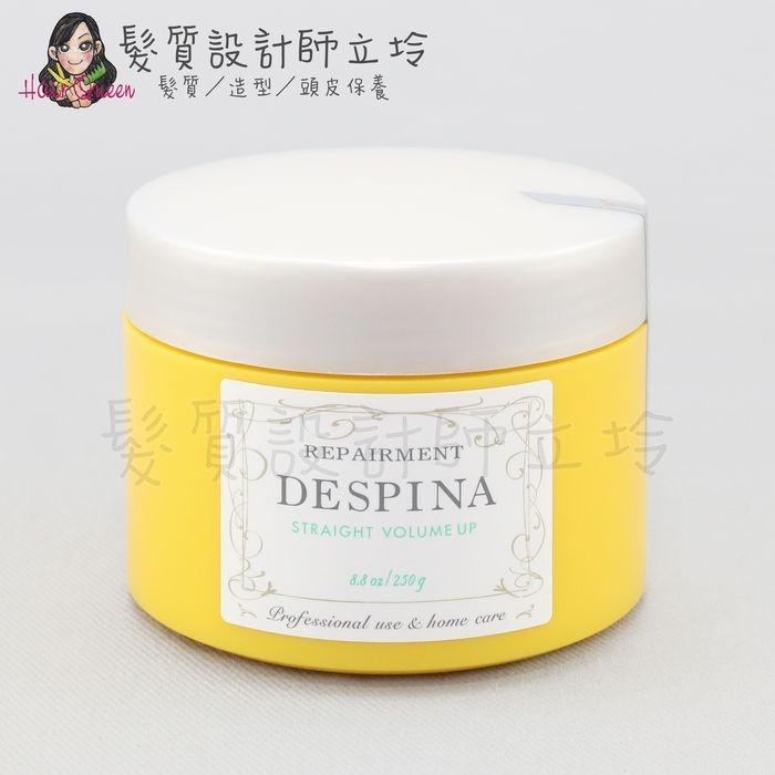 立坽『瞬間護髮』NAKANO 中野製藥 原生質.修復髮霜(蓬鬆御用)250ml HH02 HH16