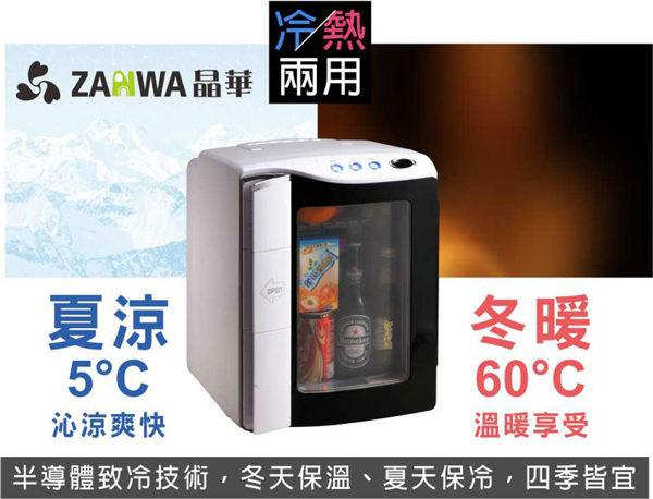 聖家ZANWA晶華電子行動冰箱行動冰箱小冰箱冷藏箱CLT-20AS-B全館刷卡分期免運費