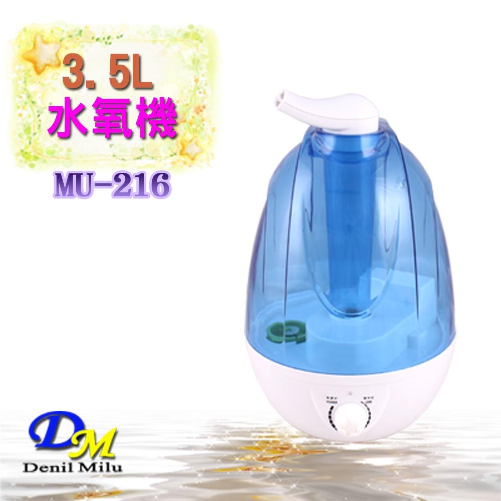 宇晨Denil Milu 3.5L超大容量水氧加濕機