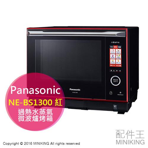 配件王日本代購Panasonic國際牌NE-BS1300紅過熱水蒸氣微波爐30L烤箱