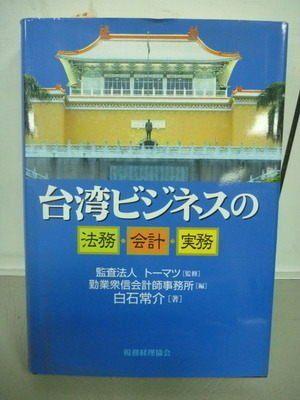 【書寶二手書T4/原文書_MSI】台灣商業的法務.會計.實務_白石常介