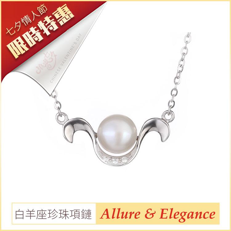 項鏈天然珍珠S925純銀12星座(白羊座) 8mm珍珠套鏈 八心八箭鑲珍珠【Allure & Elegance】【免運】