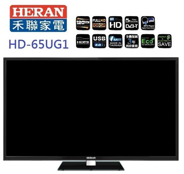 淘禮網HERAN禾聯65吋LED液晶顯示視訊盒HD-65UG1