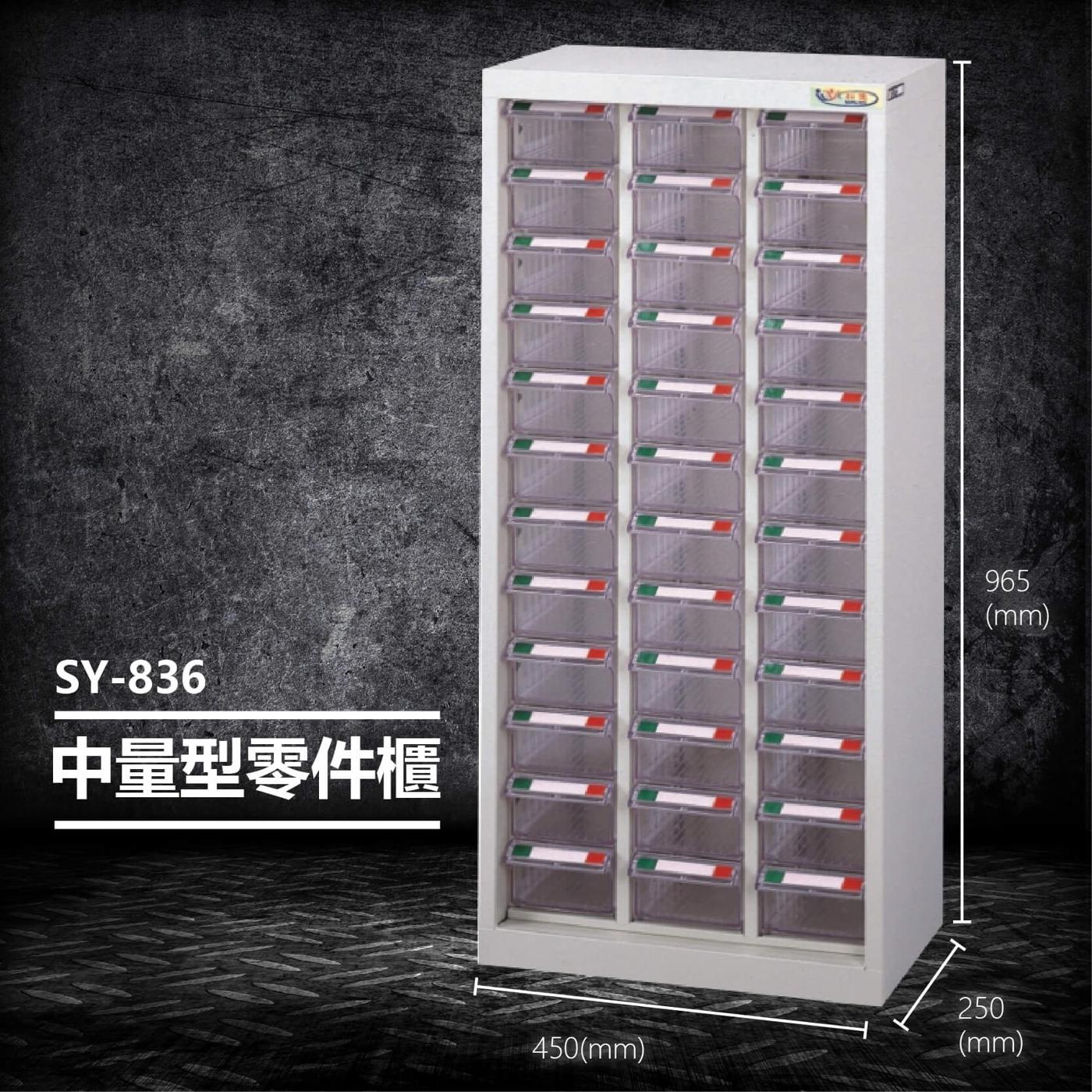 【台灣製造】大富 SY-836 中量型零件櫃 收納櫃 零件盒 置物櫃 分類盒 分類櫃 工具櫃