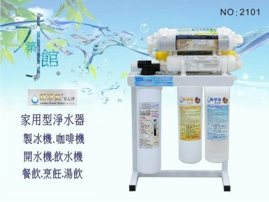 【水築館淨水】CH-350淨水器.快速過濾器.飲水機.開水機.咖啡機.製冰機(貨號2101)