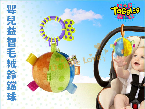☆Double Love ☆【KA0038】美國Taggies 毛絨鈴鐺球/嬰兒益智手抓布球/車床掛玩具
