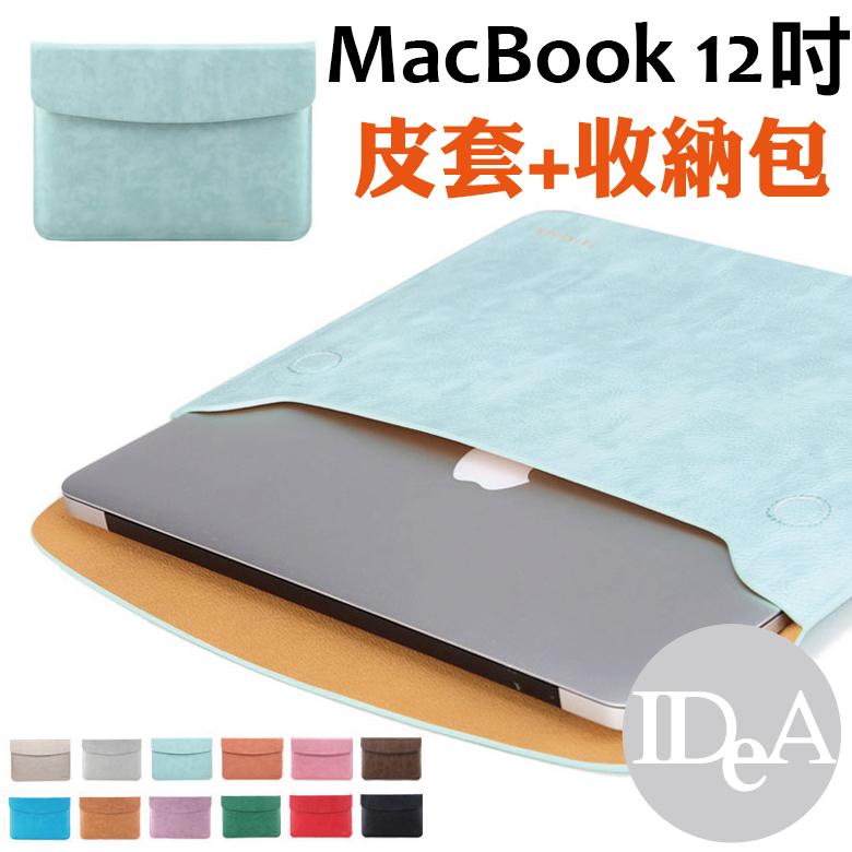 IDEA 2015年Macbook 12吋亮彩橫式信封磁鐵皮套New12蘋果筆記型電腦包送同色滑鼠電源收納拉鍊袋