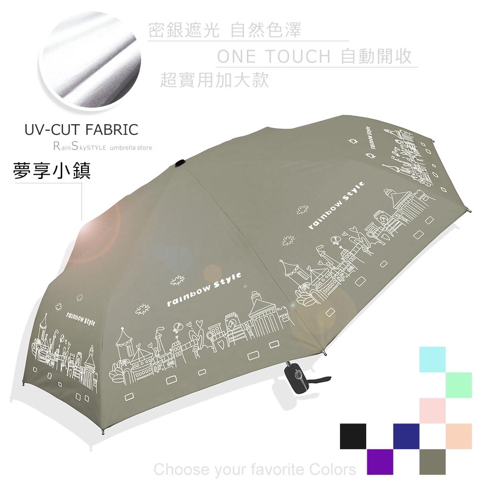 【SGS多認證】夢享小鎮-加大款自動傘 /傘雨傘抗UV傘折疊傘洋傘陽傘非黑膠傘反向傘大傘防風傘+3