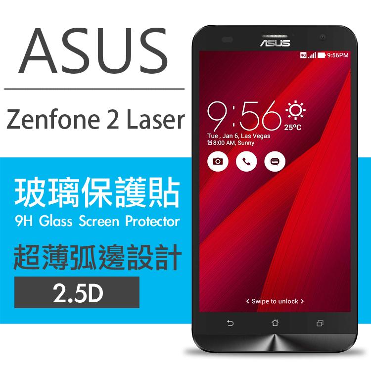 00093 ASUS Zenfone 2 Laser 5吋5.5吋9H鋼化玻璃保護貼弧邊透明設計0.26mm 2.5D