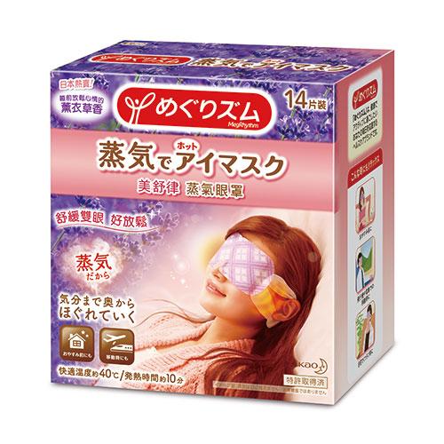 日本花王美舒律蒸氣眼罩薰衣草香14片裝花王旗艦館