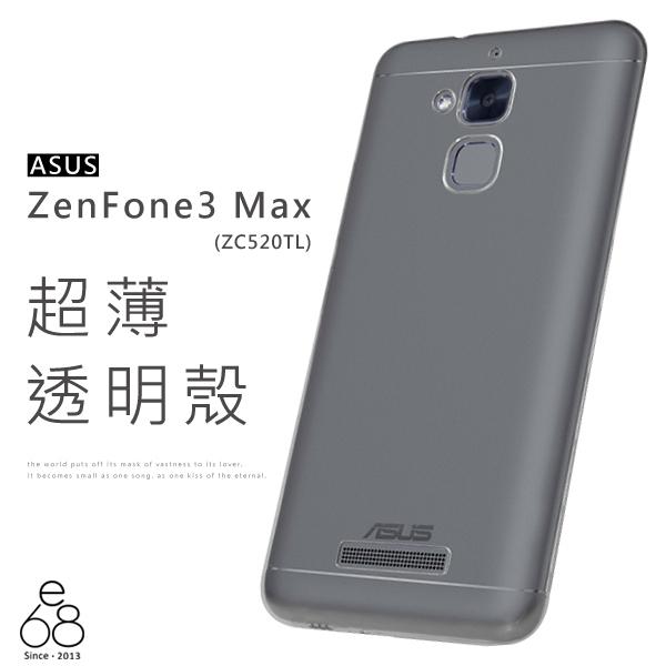 E68精品館超薄透明殼asus ZenFone3 Max ZC520TL TPU軟殼隱形裸機保護套清水套無掀蓋保護殼