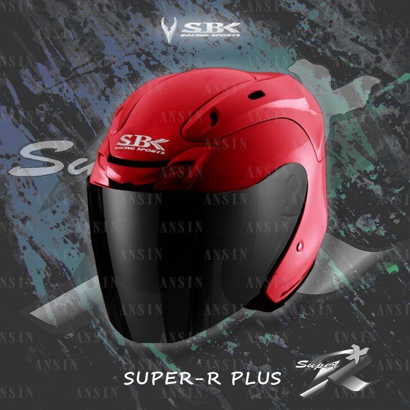 中壢安信SBK SUPER-R-PLUS素色亮紅半罩安全帽SUPER-R-PLUS雙D扣內襯可拆