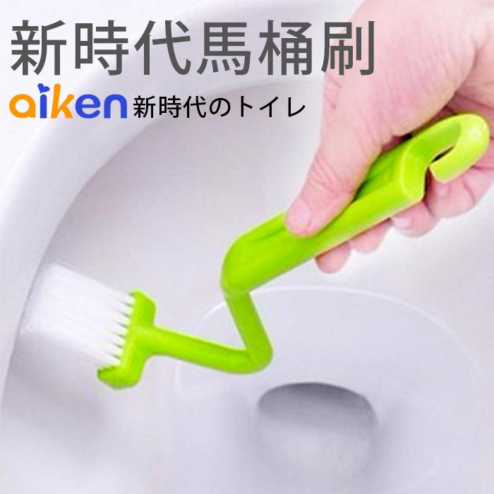 馬桶刷 彎曲刷 清洗刷 S型刷 創意S型馬桶刷 (顏色隨機) J1309-002 【艾肯居家生活館】