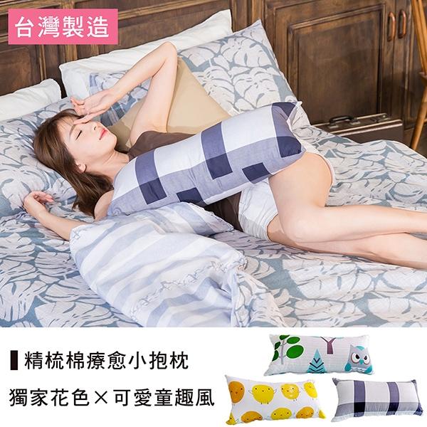 BELLE VIE 100%台灣製 獨家卡通花色 精梳棉療愈小抱枕 靠腰枕/午安枕/靠枕 (36x70cm) 三色任選