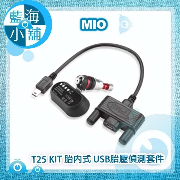 Mio MiTIRE T25KIT USB胎壓偵測器套件(胎內式)