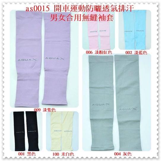 萬萊批發開車運動防曬透氣排汗男女合用無縫袖套上手臂28~36 cms可穿