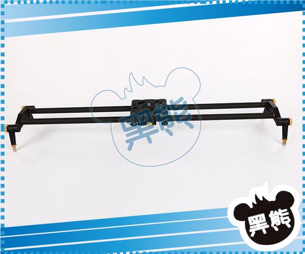 黑熊館80cm碳纖維滑軌攝影滑軌微電影攝影滑軌線性滑軌導軌攝影線性滑軌導軌縮時婚攝