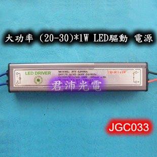 《驅動電源》2入起定每入320 大功率 (20-30)*1W LED驅動 LED電源 LED恒流電源 防水電源