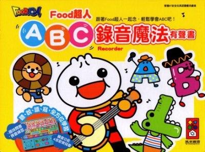 風車ABC錄音魔法有聲書-FOOD超人繪本團購批發互動遊戲錄音功能英文童謠遊戲書