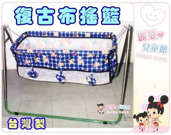 麗嬰兒童玩具館傳統復古式嬰兒搖床-手動布搖籃.布袋睡床.附蚊帳睡墊