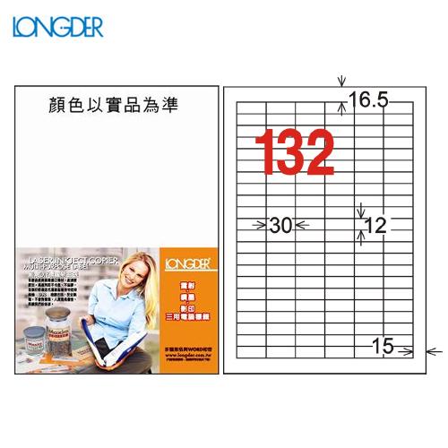 熱銷推薦【longder龍德】電腦標籤紙 132格 LD-893-W-A 白色 105張 影印 雷射 貼紙