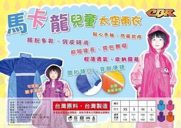 CBR馬卡龍兒童太空雨衣一件式雨衣台灣製造