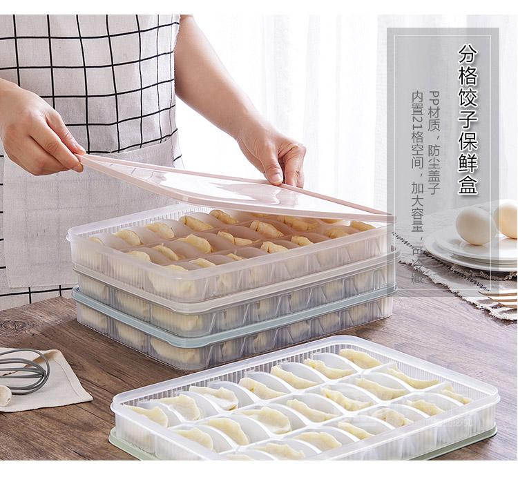 高品質單層21格PP材質水餃盒冰塊盒水餃保鮮盒廚房分格保鮮盒微波解凍餃子盒餃子冷凍收納盒