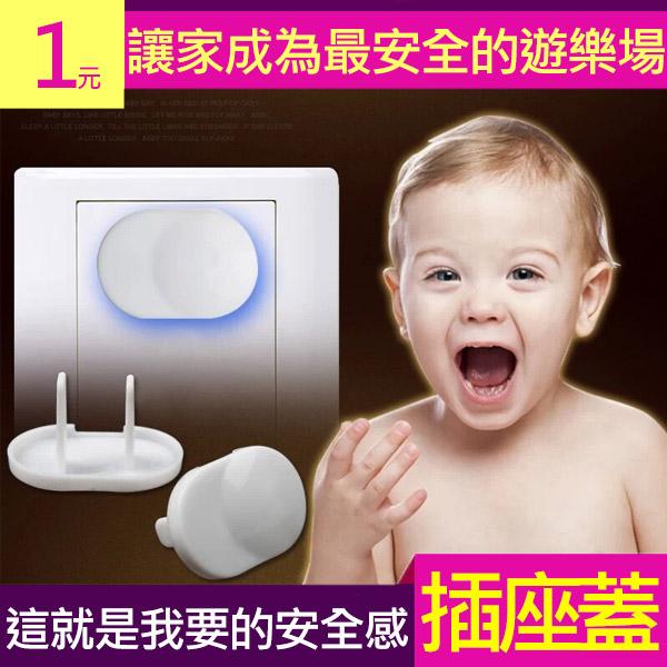 插座保護套 插座保護蓋 防觸電保護蓋 寶寶安全 插座蓋 保護蓋 絕緣 兒童防護 二孔 白色