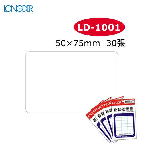 【西瓜籽】龍德 自黏性標籤 LD-1001(白色) 50×75mm(30張/包)