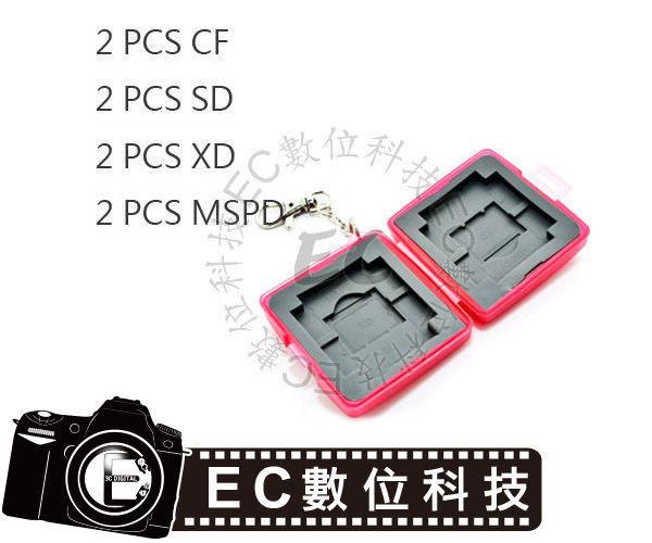 【EC數位】MC-U6C 收納盒 儲存盒 收納盒 記憶卡盒 保護盒 防曝盒 CF卡 SD卡 XD卡 MS卡