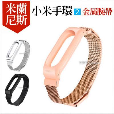 小米手環2拉絲腕帶金屬智慧手環錶環手錶錶帶替換帶