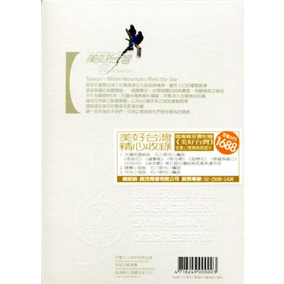 美好台灣DVD 長榮交響樂團