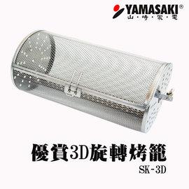配件山崎烤箱專用3D旋轉輪烤籠SK-3D SK-3580RHS350FTH350FT4580RHS4590RHS共用