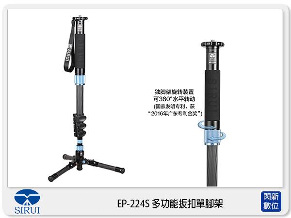 24期0利率免運費Sirui思銳EP-224S多功能扳扣碳纖單腳架EP224S公司貨