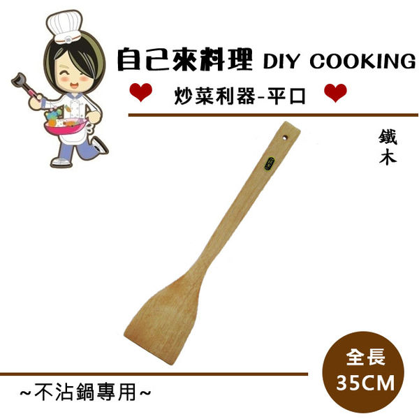 鐵木平口木鏟35cm一體成型不沾鍋適用台灣製造鍋鏟料理鏟竹煎鏟竹鏟