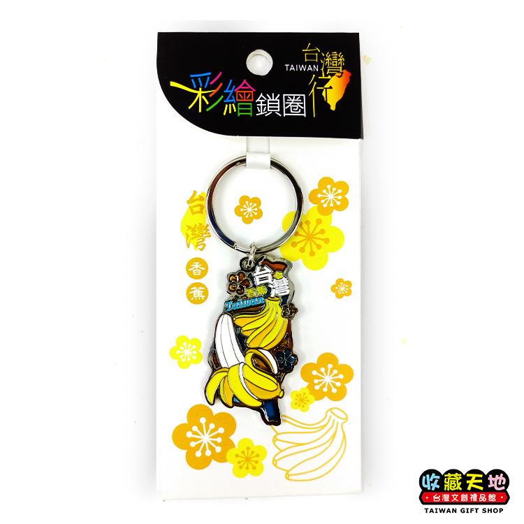 收藏天地台灣紀念品台灣行彩繪鑰匙圈香蕉旅遊紀念品手信景點卡通