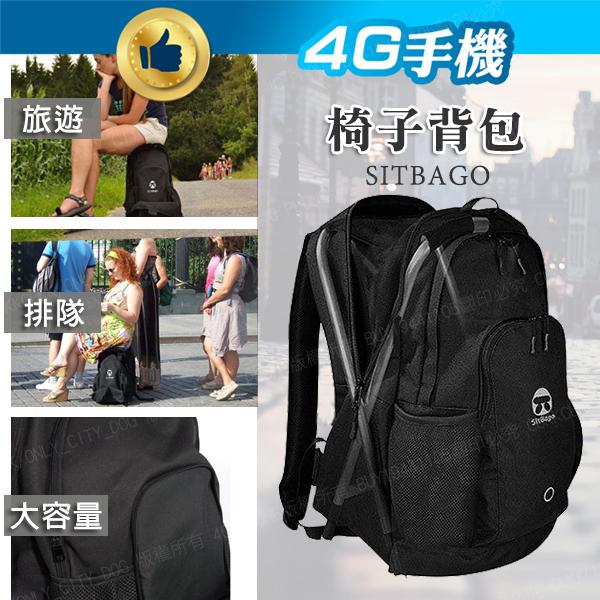 (限郵寄)SITBAGO 椅子背包 雙肩背包 板凳 戶外座椅 排隊凳 登山背包  旅行背包 折凳【4G手機】